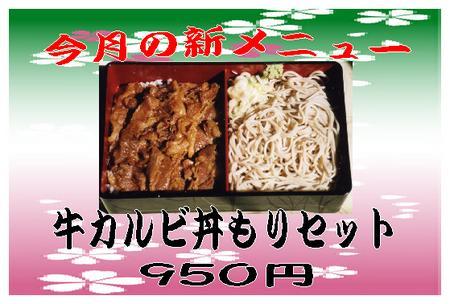 gyuu_karubi.jpg.jpg